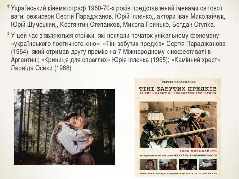 Український кінематограф 1960-70-х років представлений іменами світової ваги:...