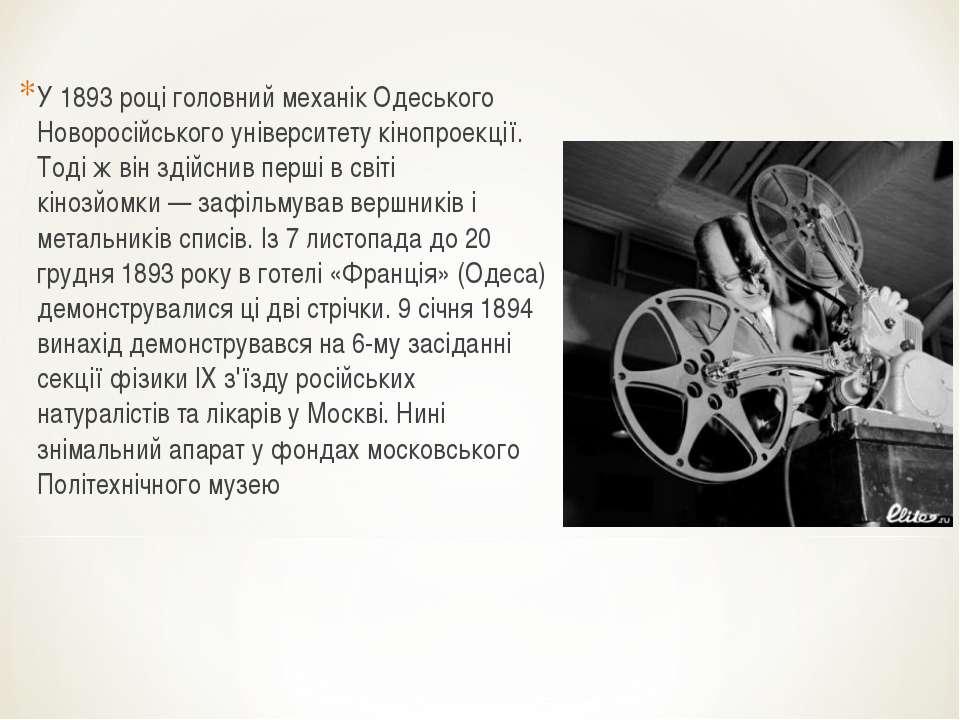 У 1893 році головний механік Одеського Новоросійського університету кінопроек...