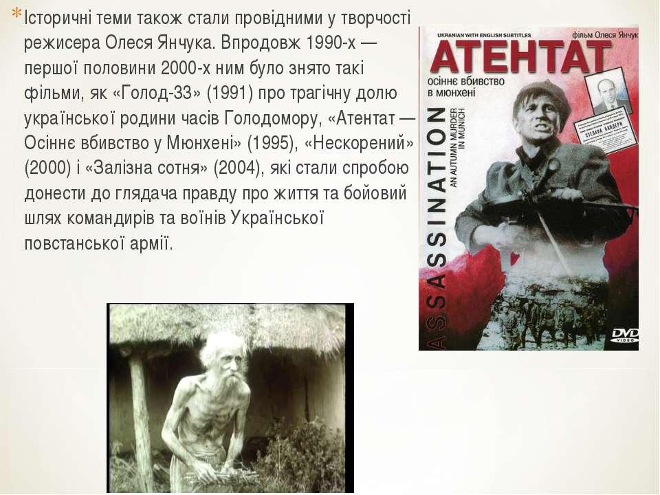 Історичні теми також стали провідними у творчості режисера Олеся Янчука. Впро...