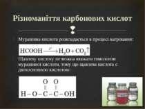 Мурашина кислота розкладається в процесі нагрівання: Щавлеву кислоту не можна...