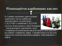 6) З вищих насичених одноосновних карбонових кислот найбільше значення мають ...