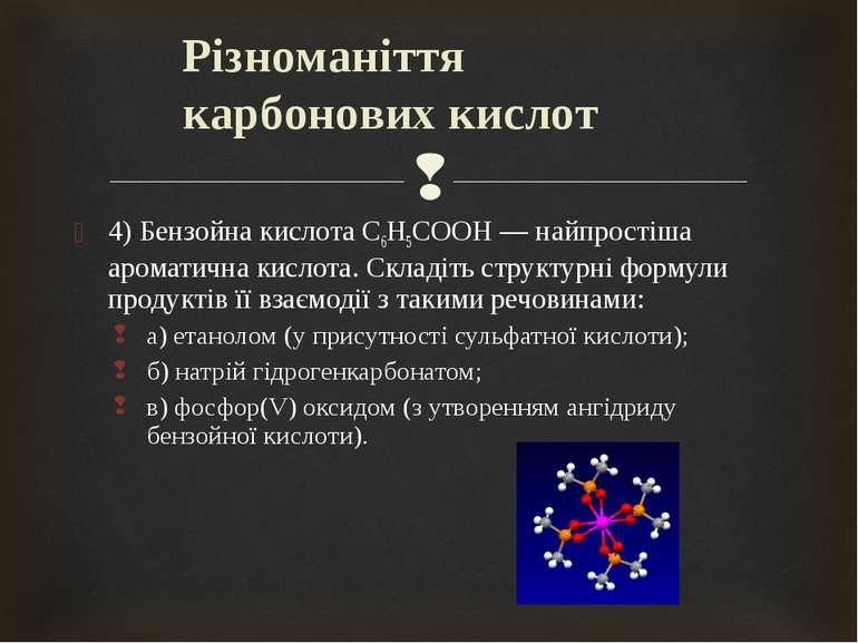 4) Бензойна кислота C6H5COOH — найпростіша ароматична кислота. Складіть струк...