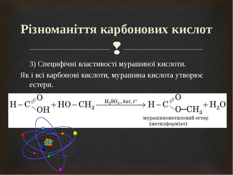 3) Специфічні властивості мурашиної кислоти. Як і всі карбонові кислоти, мура...