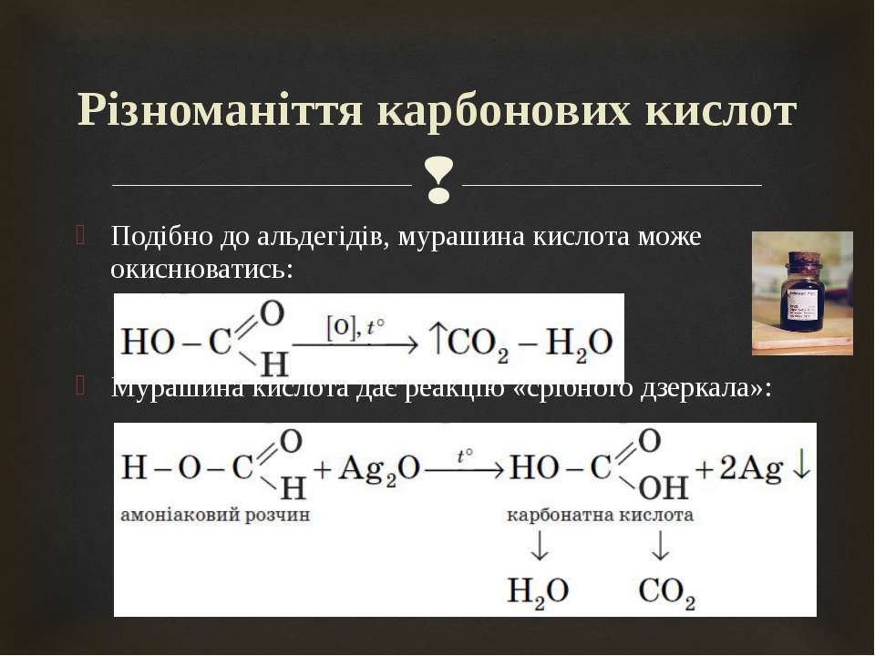 Подібно до альдегідів, мурашина кислота може окиснюватись: Мурашина кислота д...