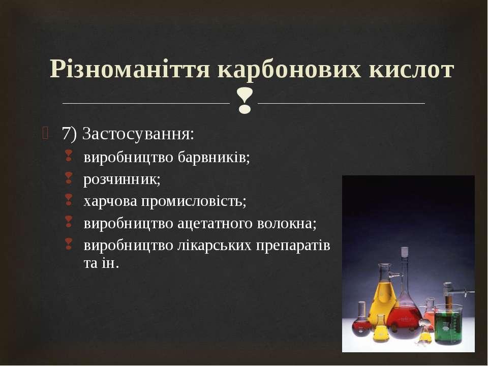 7) Застосування: виробництво барвників; розчинник; харчова промисловість; вир...