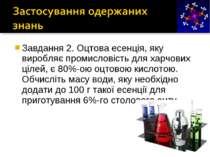 Завдання 2. Оцтова есенція, яку виробляє промисловість для харчових цілей, є ...