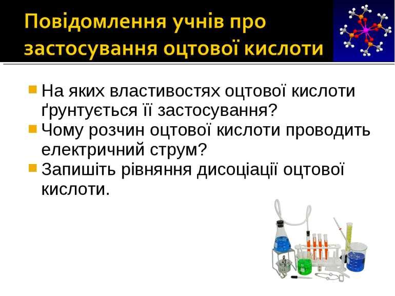На яких властивостях оцтової кислоти ґрунтується її застосування? Чому розчин...