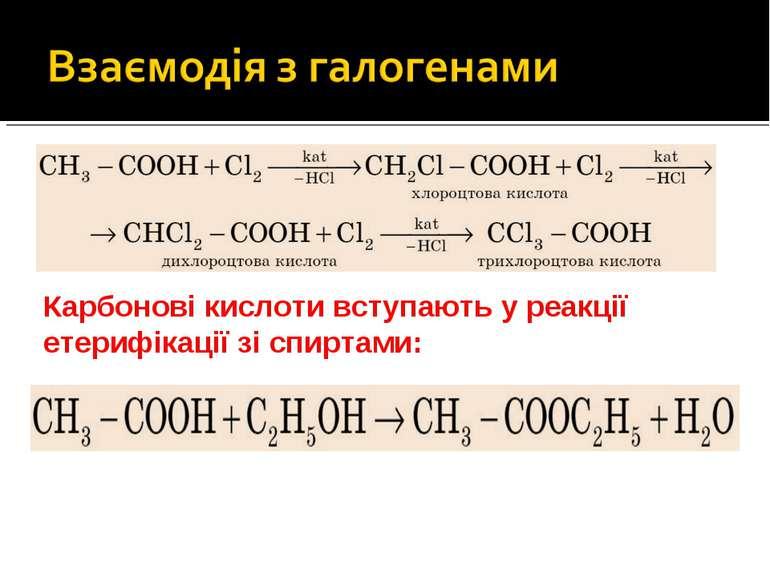 Карбонові кислоти вступають у реакції етерифікації зі спиртами: