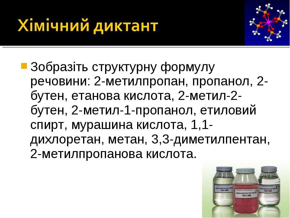 Зобразіть структурну формулу речовини: 2-метилпропан, пропанол, 2-бутен, етан...