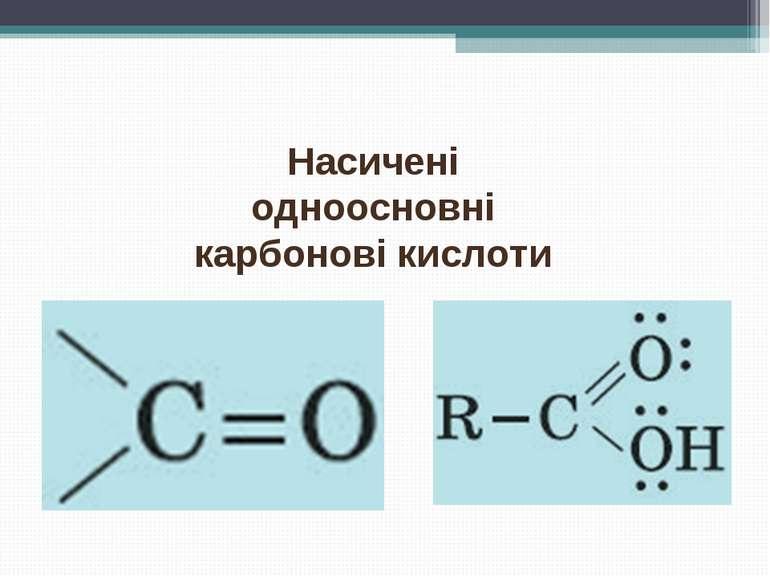 Насичені одноосновні карбонові кислоти