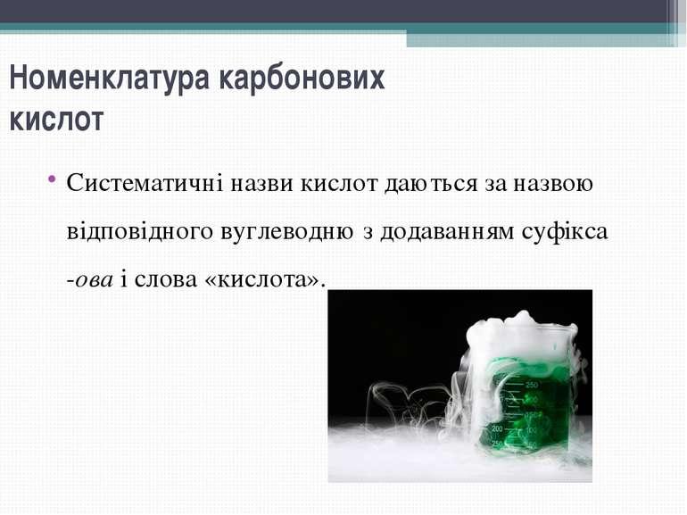 Номенклатура карбонових кислот Систематичні назви кислот даються за назвою ві...