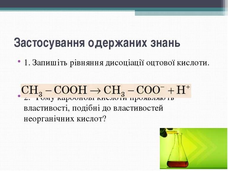 Застосування одержаних знань 1. Запишіть рівняння дисоціації оцтової кислоти....