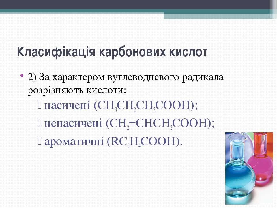 Класифікація карбонових кислот 2) За характером вуглеводневого радикала розрі...
