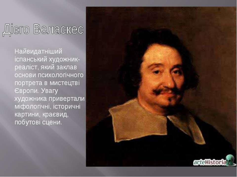 Найвидатніший іспанський художник-реаліст, який заклав основи психологічного ...