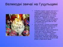 Великодні звичаї на Гуцульщині У Вербну неділю гуцули приносять з церкви освя...
