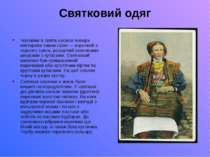 Святковий одяг Чоловіки в свята носили поверх кептарика також сіряк — коротки...