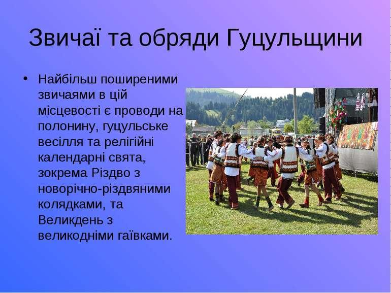 Звичаї та обряди Гуцульщини Найбільш поширеними звичаями в цій місцевості є п...