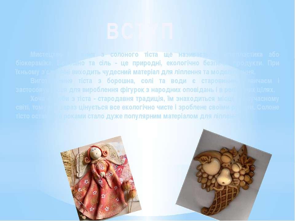 Мистецтво ліплення з солоного тіста ще називається тістопластика або біокерам...