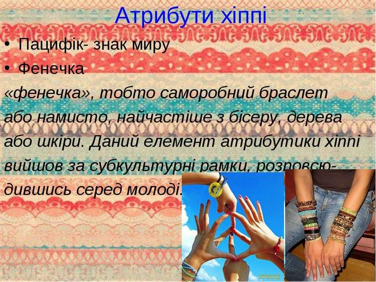 Атрибути хіппі Пацифік- знак миру Фенечка «фенечка», тобто саморобний браслет...