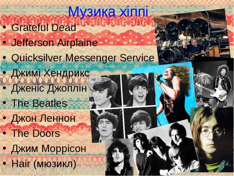 Музика хіппі Grateful Dead Jefferson Airplaine Quicksilver Messenger Service ...