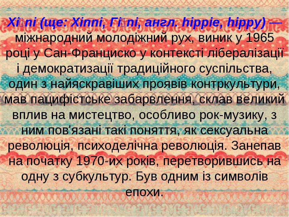 Хі пі (ще: Хіппі, Гі пі, англ. hippie, hippy) — міжнародний молодіжний рух, в...