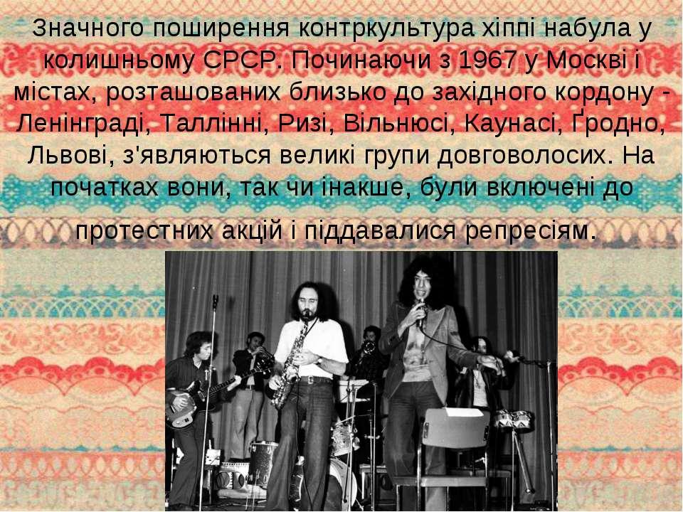 Значного поширення контркультура хіппі набула у колишньому СРСР. Починаючи з ...