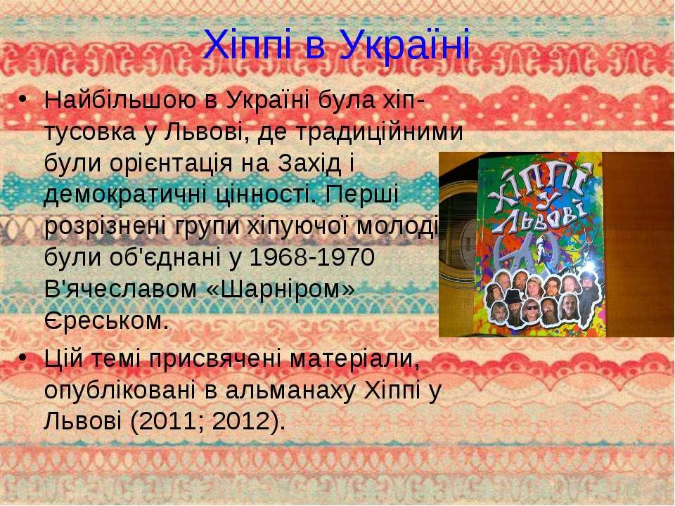Хіппі в Україні Найбільшою в Україні була хіп-тусовка у Львові, де традиційни...