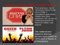 Тим самим можна привести приклад виступу групи Queen на ЄВРО 2012 в Україні т...