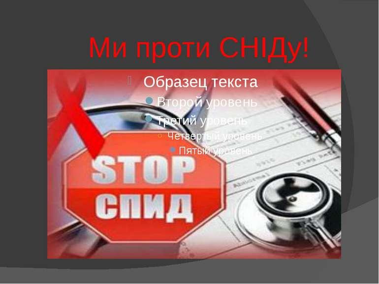 Ми проти СНІДу!