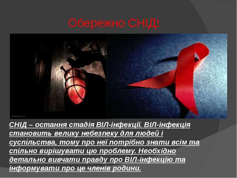 СНІД – остання стадія ВІЛ-інфекції. ВІЛ-інфекція становить велику небезпеку д...