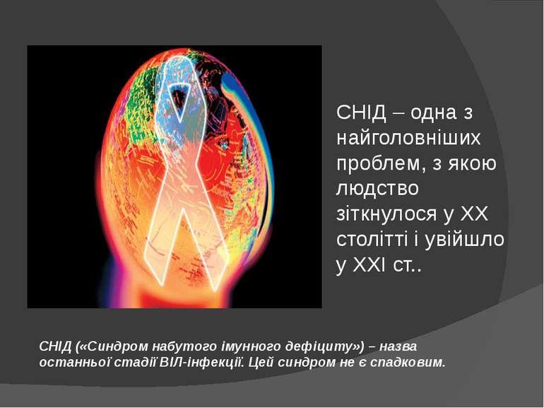 СНІД («Синдром набутого імунного дефіциту») – назва останньої стадії ВІЛ-інфе...