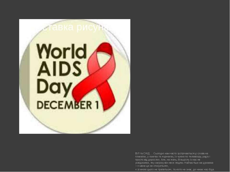 ВІЛ та СНІД… Сьогодні нам часто зустрічаються ці слова на плакатах, у газетах...