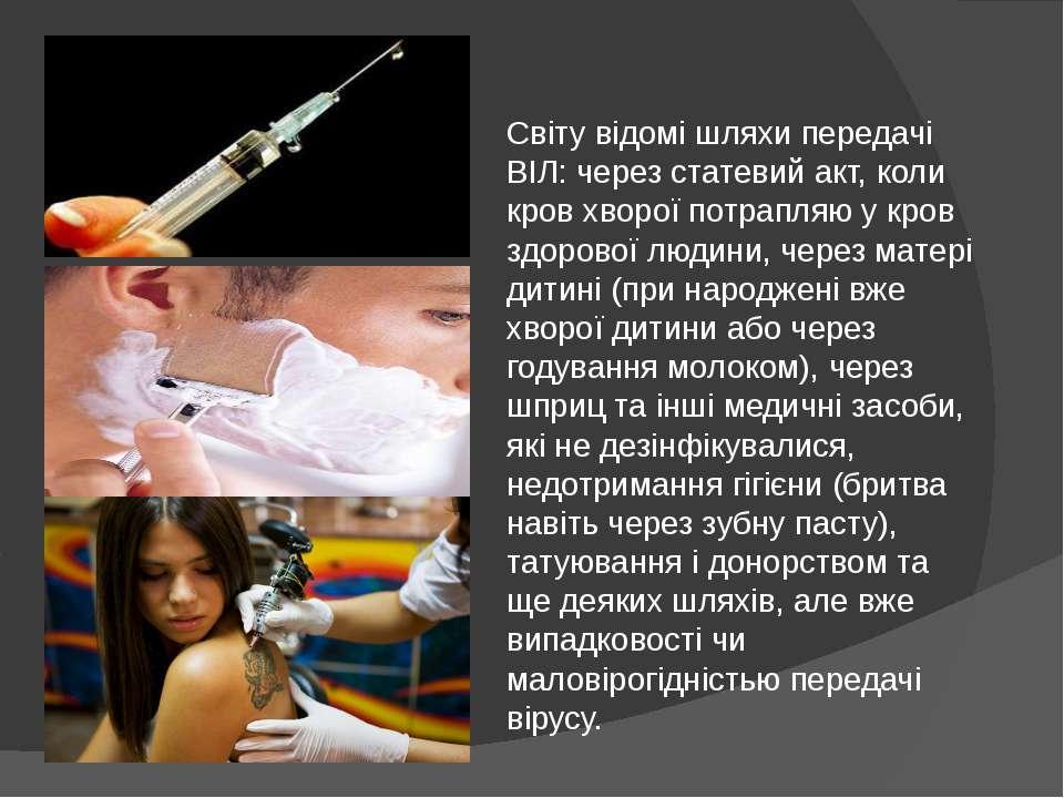 Світу відомі шляхи передачі ВІЛ: через статевий акт, коли кров хворої потрапл...