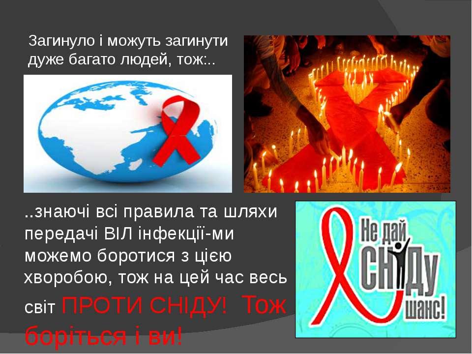 ..знаючі всі правила та шляхи передачі ВІЛ інфекції-ми можемо боротися з цією...