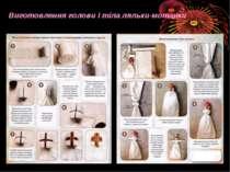 Виготовлення голови і тіла ляльки-мотанки