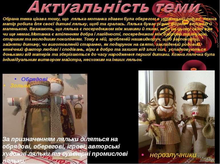 Обрана тема цікава тому, що лялька-мотанка здавен була оберегом в українській...