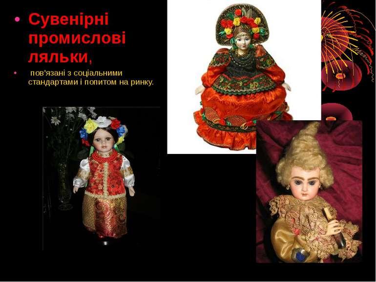 Сувенірні промислові ляльки, пов'язані з соціальними стандартами і попитом на...