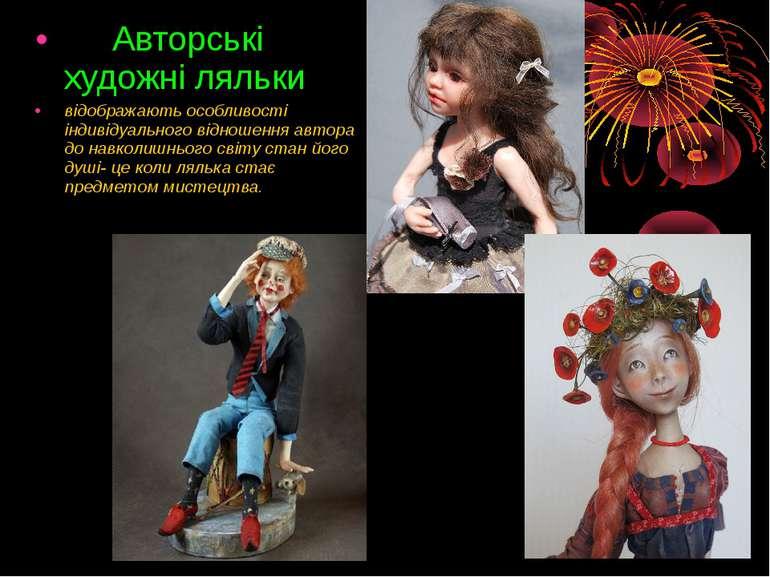 Авторські художні ляльки відображають особливості індивідуального відношення ...