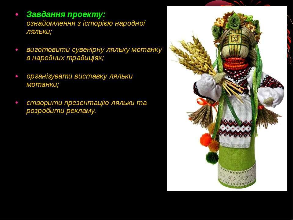 Завдання проекту: ознайомлення з історією народної ляльки; виготовити сувенір...