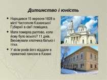 Дитинство і юність Народився 15 вересня 1828 в місті Чистополе Казанської Губ...