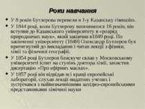 Роки навчання У 8 років Бутлерова перевели в 1-у Казанську гімназію. У 1844 р...