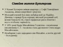 Сімейне життя Бутлерова У Казані Бутлеров знімав квартиру у Софії Тимофіївни ...