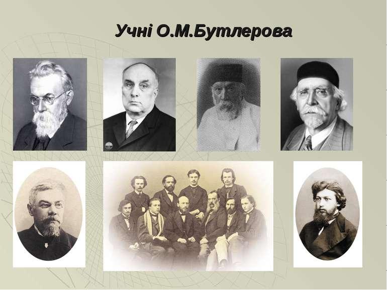 Учні О.М.Бутлерова