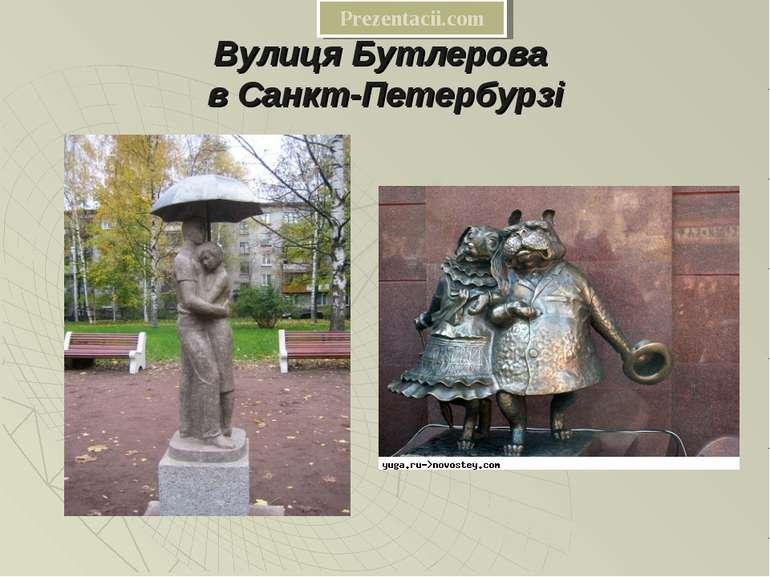 Вулиця Бутлерова в Санкт-Петербурзі Prezentacii.com