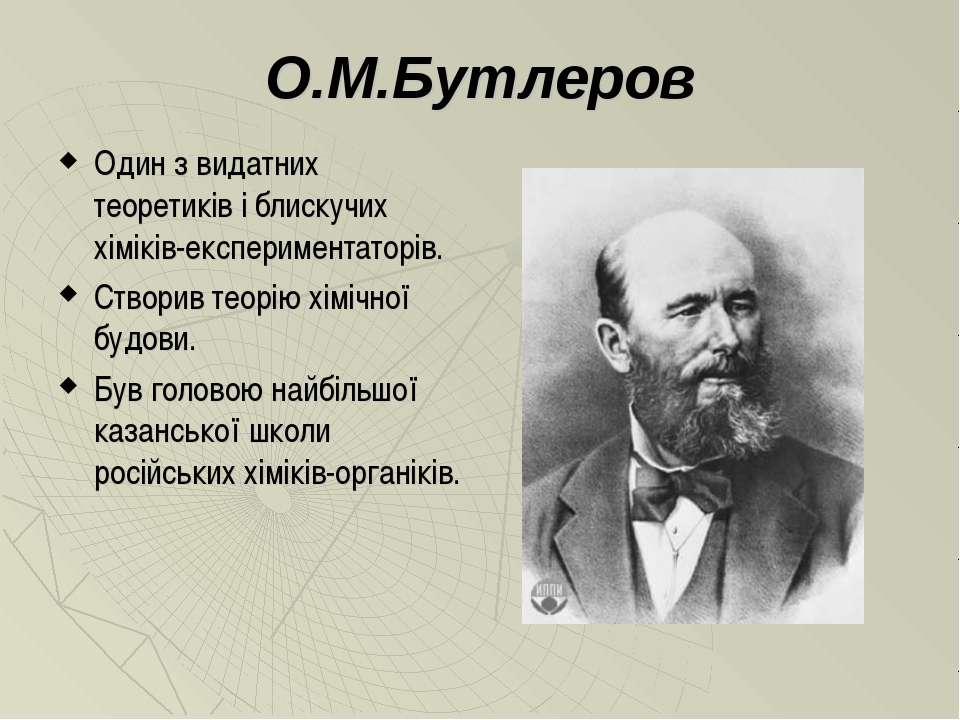 О.М.Бутлеров Один з видатних теоретиків і блискучих хіміків-експериментаторів...