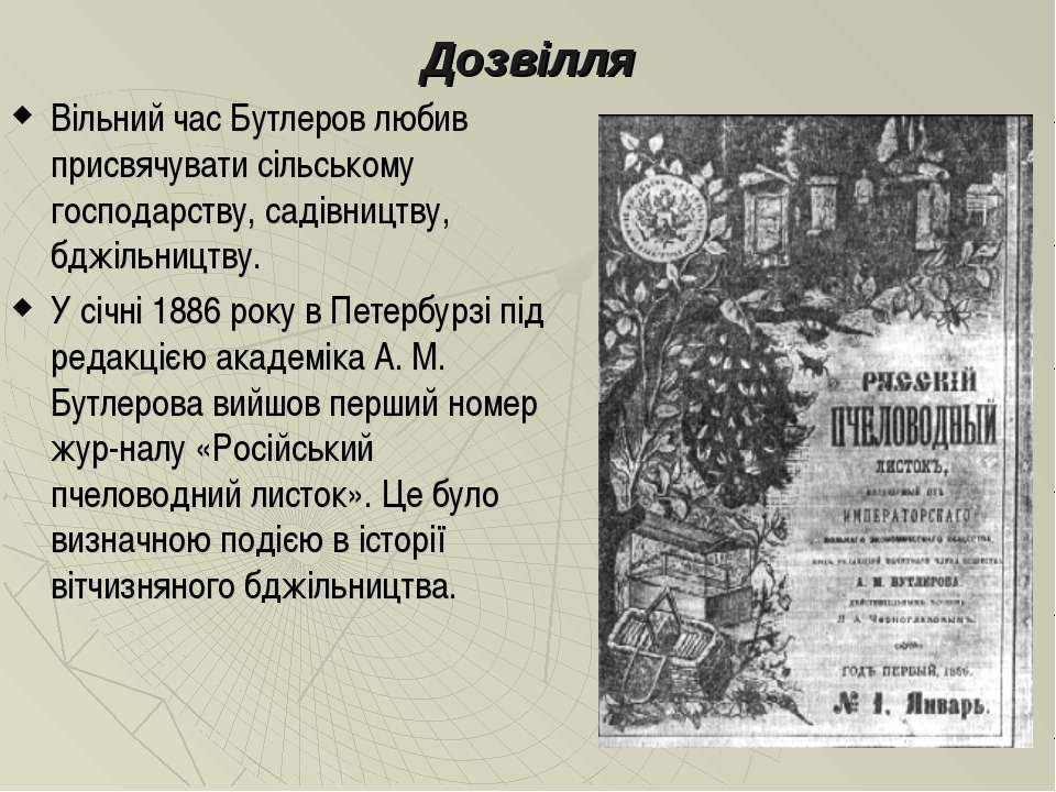 Дозвілля Вільний час Бутлеров любив присвячувати сільському господарству, сад...