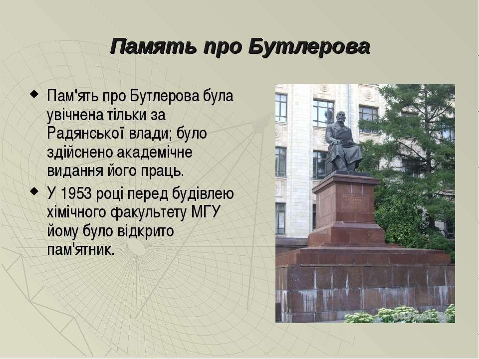 Память про Бутлерова Пам'ять про Бутлерова була увічнена тільки за Радянської...