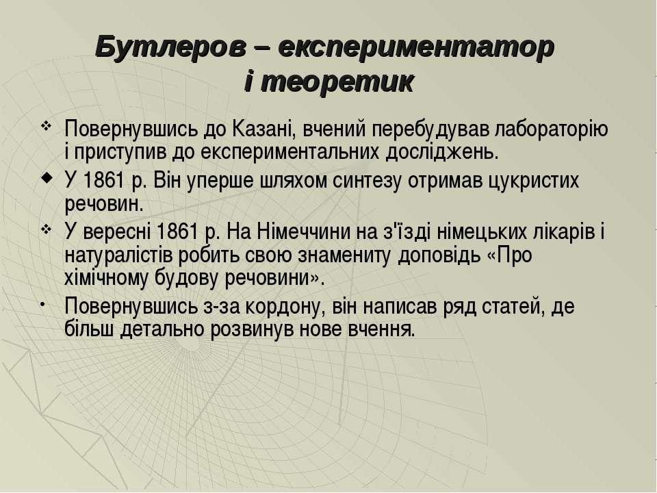 Бутлеров – експериментатор і теоретик Повернувшись до Казані, вчений перебуду...