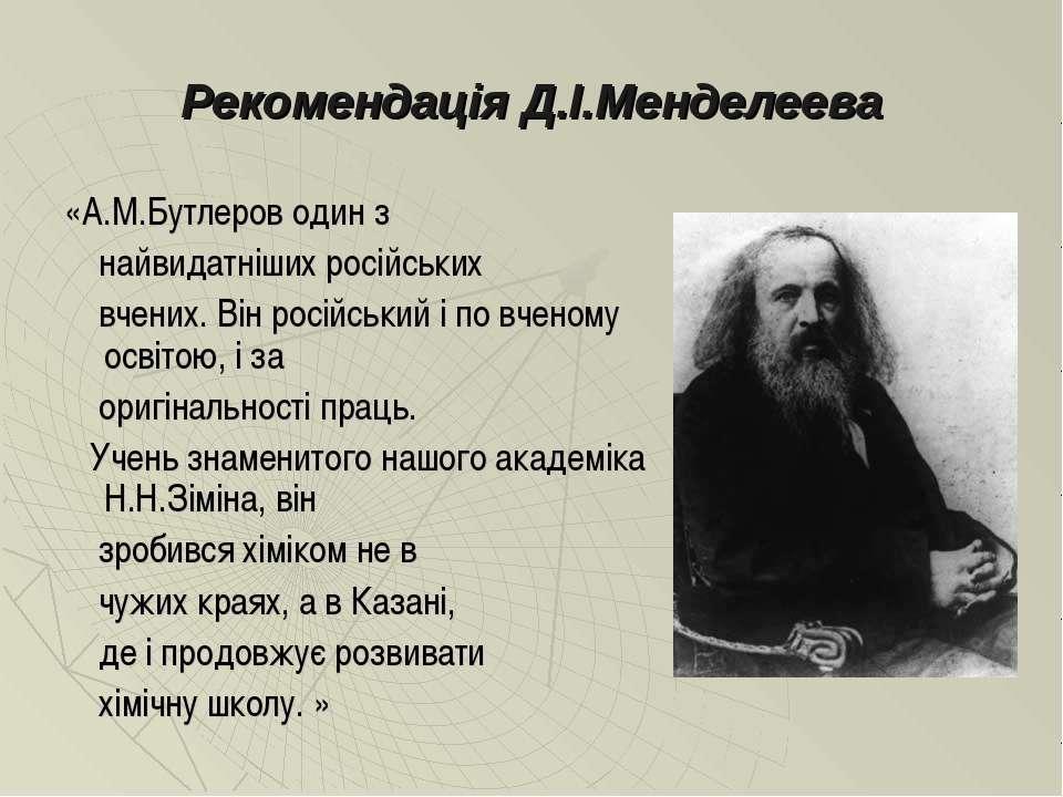 Рекомендація Д.І.Менделеева «А.М.Бутлеров один з  найвидатніших російських...