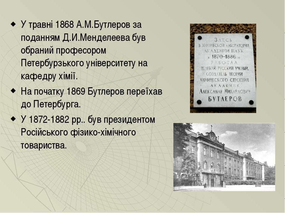 У травні 1868 А.М.Бутлеров за поданням Д.И.Менделеева був обраний професором ...